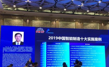 沈鼓云荣获2019中国智能制造十大实践案例
